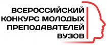 Межрегиональный тур (г. Омск) Конкурса молодых преподавателей