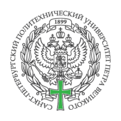 Юридическое образование в Политехническом университете Петра Великого