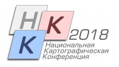 Национальная картографическая конференция 2018