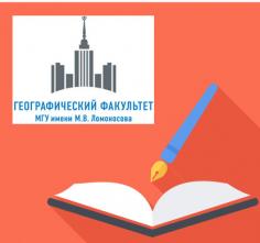 Экзамен в магистратуру географического факультета МГУ