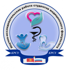 Молодёжное научное творчество – эффективный путь подготовки медико-биологических кадров