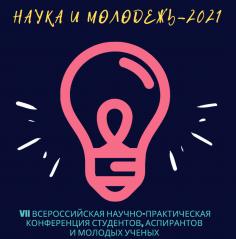 Наука и молодежь-2021